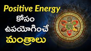 Mantras For Positive Energy In Telugu | Buddhist Mantras For Meditation In Telugu | LifeOrama