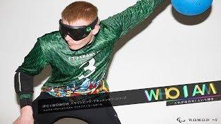 ユスタス・パジャラウスカス(リトアニア/ゴールボール)「WHO I AM」パラリンピック・ドキュメンタリーシリーズ【WOWOW】