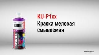 KU-P1XX Краска меловая смываемая KUDO, 520 мл.