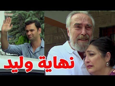 سامحيني, مشهذ مؤثر جدا وليد كوزان يغادر المسلسل وانهيار عثمان وزهرة بالبكاء