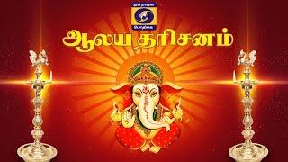 22-10-2018 Aalaya Darisanam – DDPodhigai tv Show