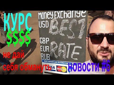 Развод туристов на деньги при обмене долларов, курс валют Гоа 2017 2018