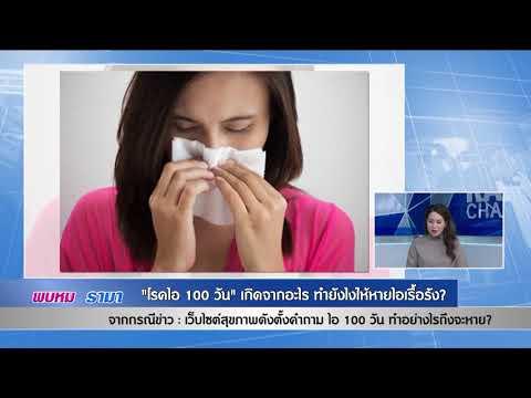 เว็บสุขภาพดังถาม ไอ100วัน ทำอย่างไรถึงหาย : พบหมอรามา ช่วง Rama Update 24 เม.ย.61 (2/6)