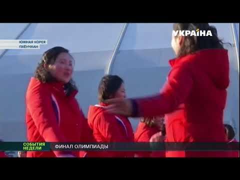 В Пхёнчхане завершились зимние Олимпийские игры