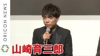 俳優の山崎育三郎が15日、都内で行われたミュージカル『モーツァルト!...