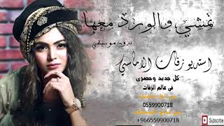 Download جديد محمد الشحي _ لا اله الا الله _ افخم زفه خليجيه 2019 بدون موسيقى تنفيذ بالاسماء 0559900718 Mp3
