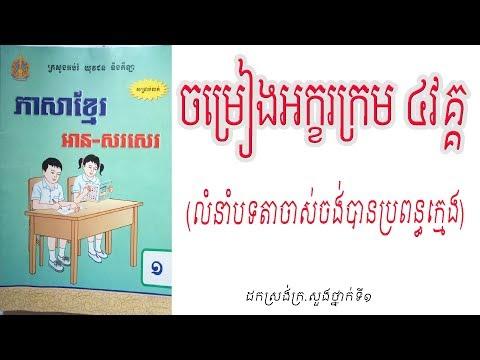 ចម្រៀងអក្ខរក្រម៤វគ្គ | Learning 33 Consonants Khmer Song