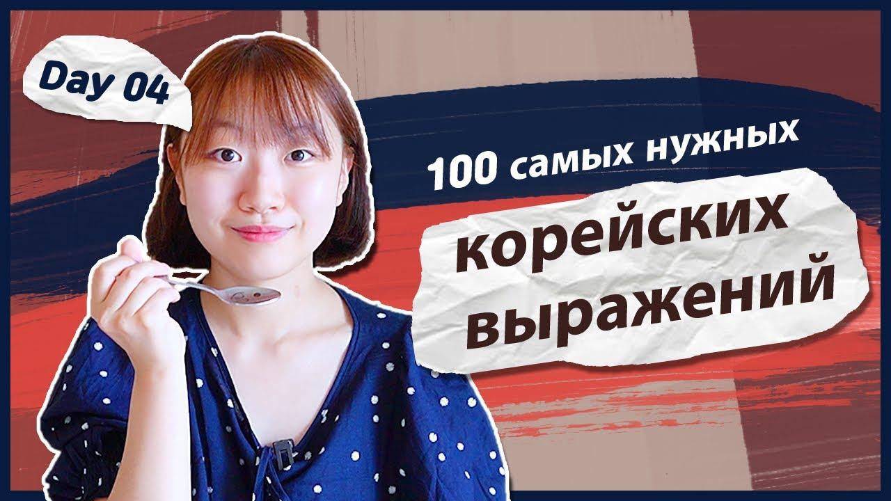 4 день -Учим с Чериш 100 нужных корейских выражений (ЗАКАЗ ЕДЫ) 한국어 100문장 외우고 초보 탈출하기 (식당에서 주문하기)