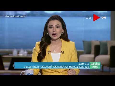 صباح الخير يا مصر - وزيرة الصحة توجه بزيادة إنتاج الأدوية خاصة أدوية الصناعة وضخها بالصيدليات  - نشر قبل 10 ساعة
