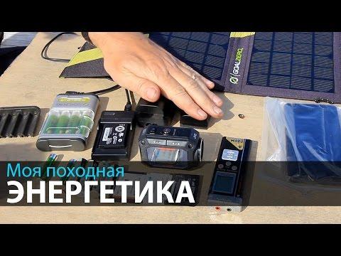 Моя походная энергетика - Зарядка аппаратуры в походе