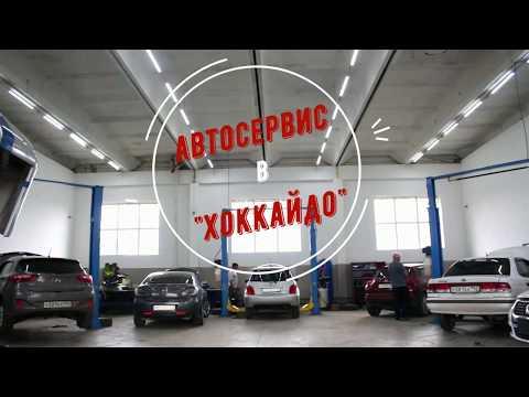 АТЦ Хоккайдо Кемерово Баумана 8 В АВТОСЕРВИС