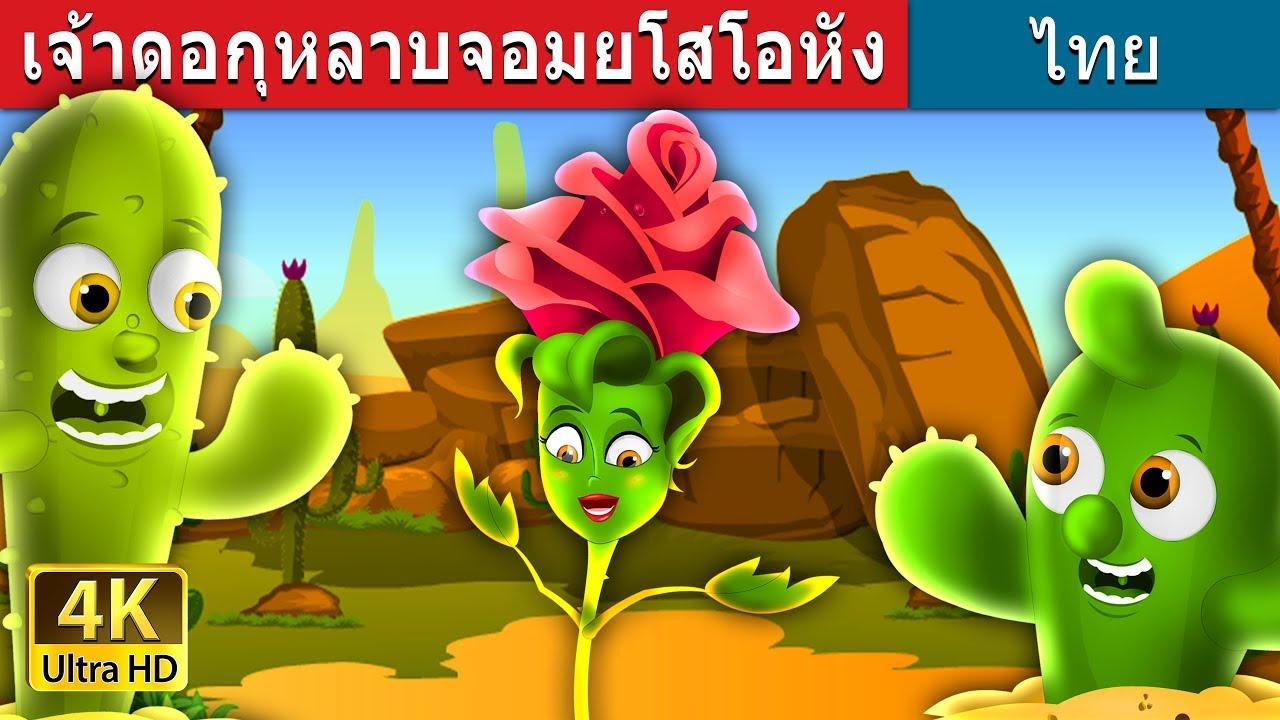 เจ้าดอกุหลาบจอมยโสโอหัง | นิทานก่อนนอน | Thai Fairy Tales