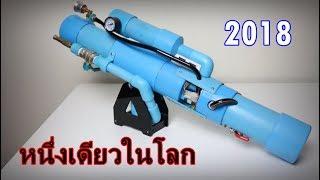 ปืนฉีดน้ำ หนึ่งเดียวในโลก How to create a water gun one of the world EP1