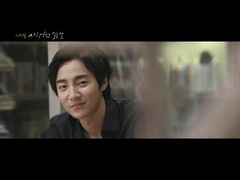 이승철 (Lee Seung Chul) - 사랑하고 싶은 날 (The Day To Love) MV