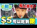 【😲$5可以吃到飽?】超便宜吃盡三餐😋!在郵輪上都能逛「台式夜市」!吃到我😤🖕的原因?(中文字幕)波郵記#15