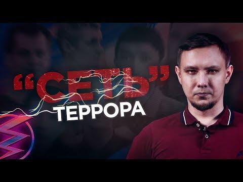 СКОВАННЫЕ ОДНОЙ СЕТЬЮ / Дело Сети / вестник бури