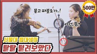 서울대 음대생이 세계 탑 클래스 한수진 바이올리니스트에게 레슨을 받아본다면? (feat악마의 파가니니)