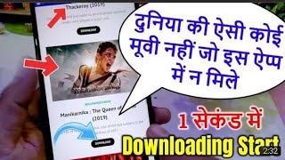 Neyaa movie Download kaise kare कमाल का trick हे