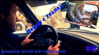 Вождение зимой для чайников)))))))))#8