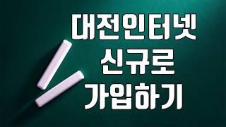 대전인터넷가입설치 비교사이트 사은품많이주는곳
