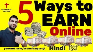 [Hindi] 5 Ways to EARN Online | 100% Confirmed Earnings | How to earn Online thumbnail