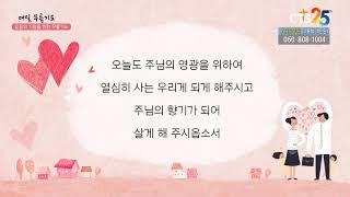 [다음세대 1분 캠페인] 무릎기도_김종봉 장로(소명중앙교회)200221