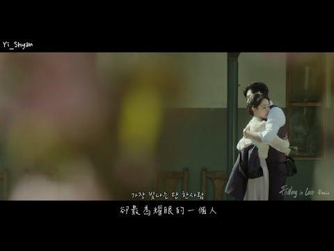 [韓繁中字/MV] Heen(흰) - Falling In Love - 死之詠贊 사의찬미 OST Part 3