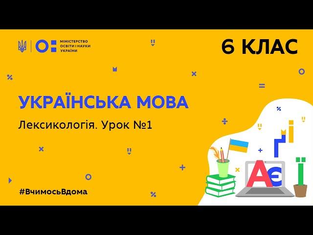 6 клас. Українська мова. Лексикологія. Урок № 1 (Тиж.10:ПТ)