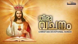 Thiru Vachanam - Christian Devotional Songs | Audio Jukebox