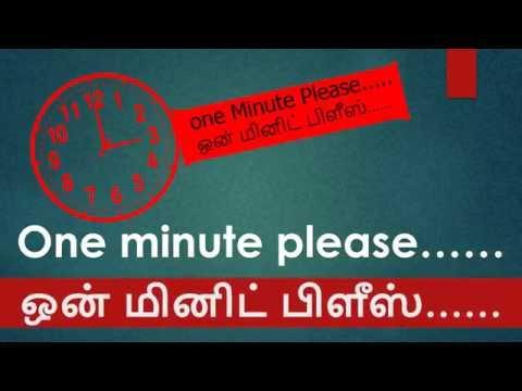 ஒன் மினிட் பிளீஸ்…- One minute please - Tamil