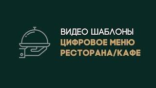 Видео шаблоны цифрового меню для ресторанов или кафе РАДОДАР radodar com
