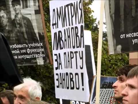 Meeting of young scientists against the reform of the Russian Academy of Sciences. Moscow, 24-08.