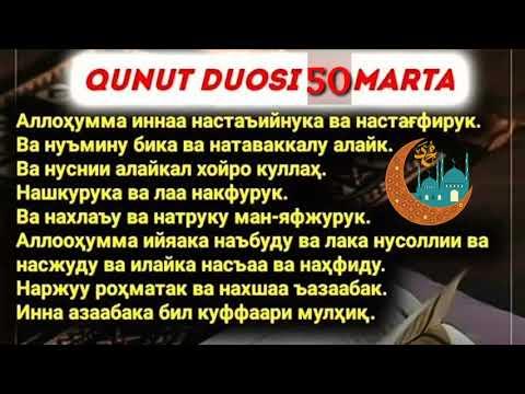Қунут дуоси 50 марта ешитинг / Qunut duosi 50 marta