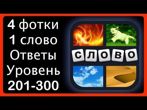 4 фотки 1 слово - ответы 201-300 уровень [HD] (iphone, Android, IOS)