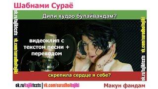 """Шабнами Сураё - Макун Фандам """"Прошу не лги"""" (с текстом песни и переводом)"""