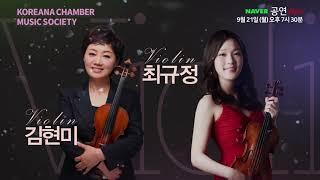 """[생중계 예고] 클래식 콘서트 """"코챔과 함께하는 실내악 시리즈 4"""" 공연실황"""