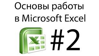 Настройка панелей инструментов в Microsoft Excel