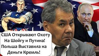 ПУТИН ДОИГРАЛСЯ! США НАЧИНАЮТ OXOTУ! ПОЛЬША ВЫСТАВИЛА НА ДЕНЬГИ ГАЗПРОМ!