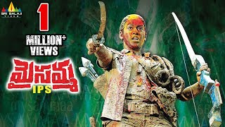 Maissamma IPS Full Movie   Mumaith Khan, Prabhakar   Sri Balaji Video