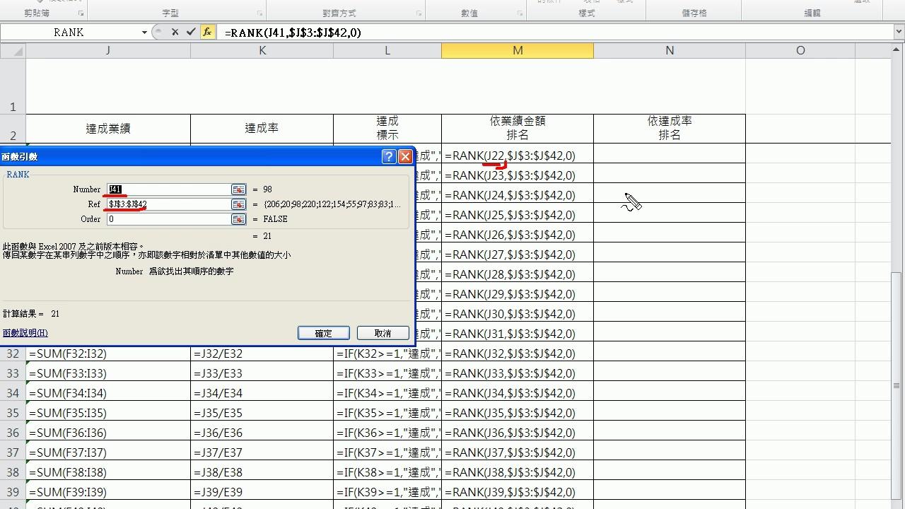 【Excel 2010 教學】047 排名計算RANK - YouTube
