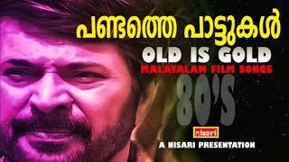 പണ്ടത്തെ പാട്ടുകൾ # സൂപ്പർ ഹിറ്റ്സ് ഓഫ്80'S OLD IS GOLD # MALAYALAM FILM HITS