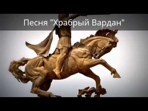 ИЗВЕСТНЫЕ АРМЯНЕ -