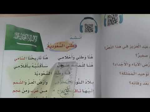 نشيد وطني السعودية الصف الثاني الابتدائي Youtube