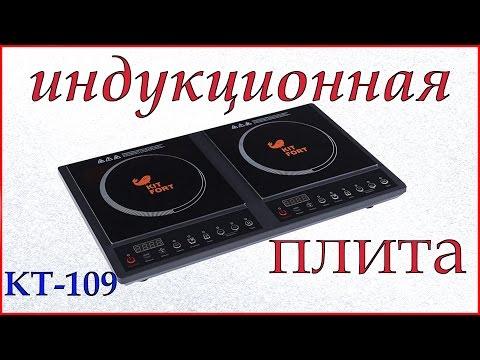 Настольная индукционная плита Kitfort КТ-109