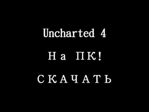 31. UNCHARTED 4 НА ПК?!