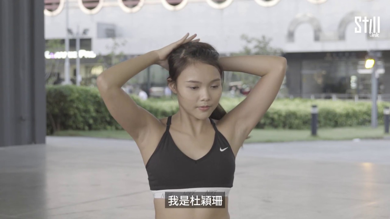 21歲的瑜伽老師 – 杜穎珊 - YouTube