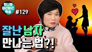왜 잘난 여자들이 잘난 남자를 만나면 불행해지기 쉬운걸까? - 언니의 따끈따끈 독설 #129