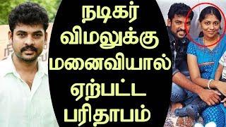 Actor Vimal life gets controversy because of his wife  நடிகர் விமலுக்கு மனைவியால் ஏற்பட்ட பரிதாபம்
