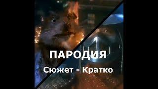 Краткое суммирование сюжета фильма Черепашки Ниндзя 1990 года / TMNT 1990 Movie Parody