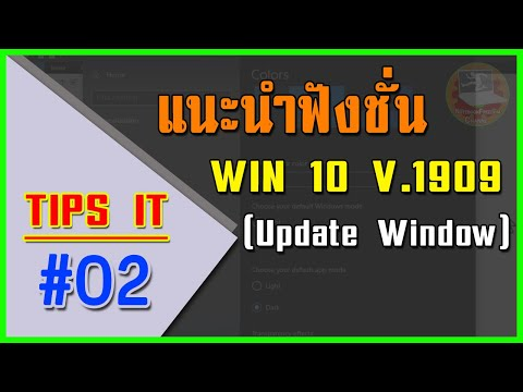 แนะนำฟังชั่น Update Window 10 V.1909